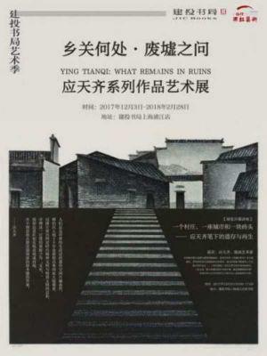 应天齐——乡关何处 废墟之问 (个展)