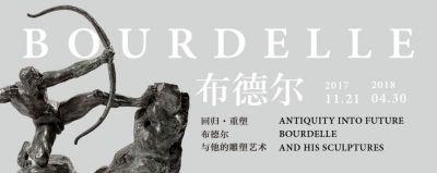 回归·重塑——布德尔与他的雕塑艺术 (个展)