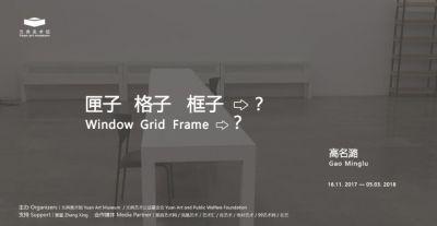 匣子格子框子  →?——高名潞 (个展)