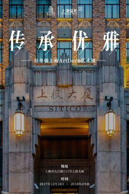 传承优雅——尔冬强上海ART DECO艺术展 (个展)