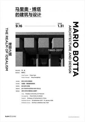 理想之境——马里奥·博塔的建筑与设计1960-2017 (个展)