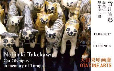 竹川宣彰——猫奥运:纪念虎二郎 (个展)