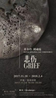 悲伤——董金玲&刘成瑞 (群展)