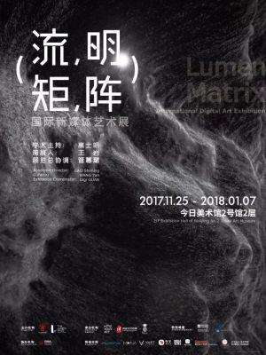 流明矩阵——国际新媒体艺术展 (群展)