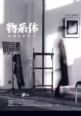 李宝荀——物系体 (个展)