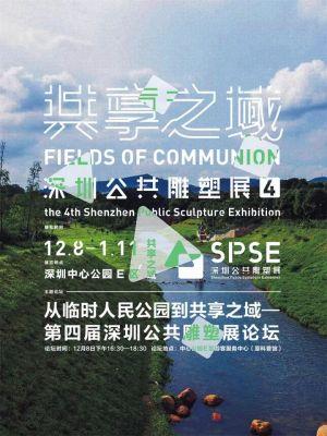 共享之域——第四届深圳公共雕塑展 (群展)