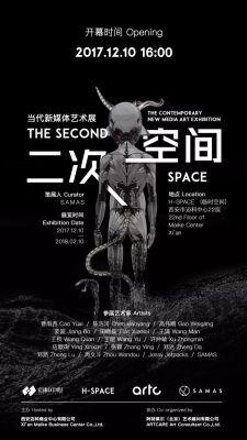 二次空间——当代新媒体艺术展 (群展)