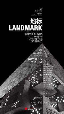 地标——测绘中国当代艺术 (群展)