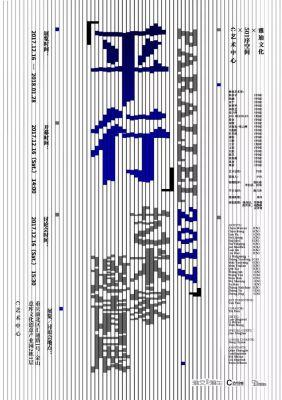 """""""平行""""——2017'艺术家邀请展 (群展)"""