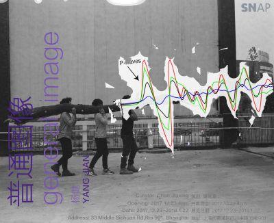 杨健个展——普通图像 (个展)
