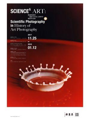 科技与艺术——摄影艺术史上的科学摄影作品展 (群展)