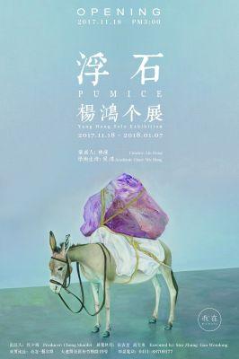浮石 —— 杨鸿作品展 (个展)