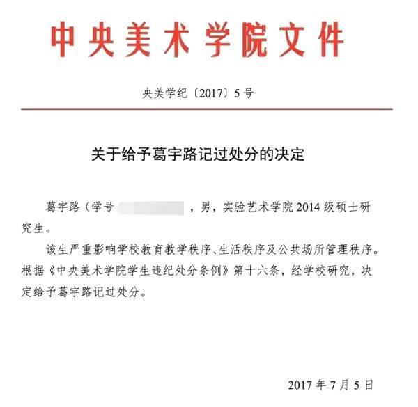 2017盘点 | 叁:看艺术圈最具争议话题背后的中国症状