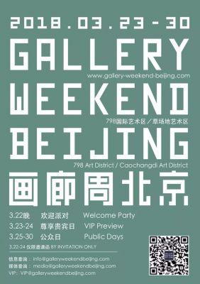 2018画廊周北京 (群展)