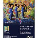 马赛!马赛!——王志平艺术摄影展