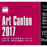 """""""2017艺术广东·当代艺术博览会""""隆重开幕"""