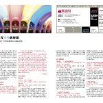 一场经典与当代的对话 ——艺术广东九月广州流花展贸中心精彩亮相