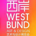2017上海西岸艺博会
