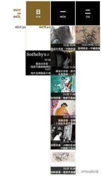 2017秋拍香港举槌,现当代艺术拍卖的黄金三天