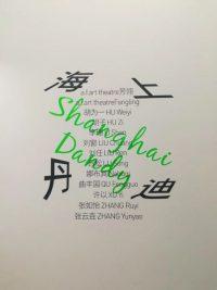 海上丹迪——东画廊十周年展览 (群展)
