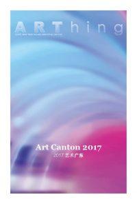 艺术广东专辑|ARThing艺术活2017年9月