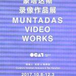 蒙塔达斯 录像作品展