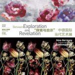 探索与启示——中德国际当代艺术展