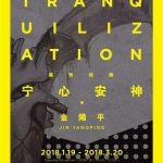 BETWEEN画廊设立上海新空间,首展金阳平 | 幕布绘画:宁心安神