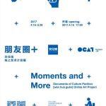朋友圈+:文化馆线上艺术计划展