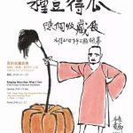 种豆得瓜——陈侗收藏展