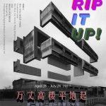 魔金石丨刘野夫、史国威和姚清妹将参加第二届长江国际影像双年展