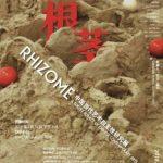 根茎——中国当代艺术自主性研究展