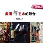 美酒与艺术的融合——艺术广东新年有礼