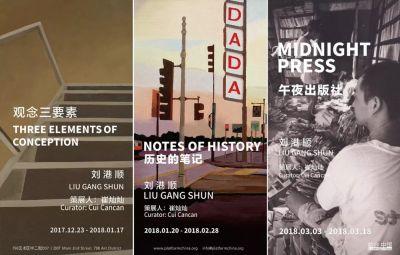 历史的笔记——《所有》刘港顺第二场 (个展)