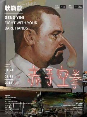 赤手空拳——耿旖旎 (个展)