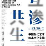 展览|互渗-共生:中国当代艺术的本土化实践