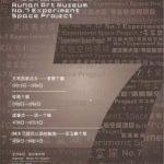 34.6万武汉公民的秘密——邓玉峰个展 (个展)