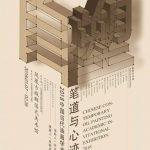 自塑:笔道与心迹——2018中国当代油画学术邀请展