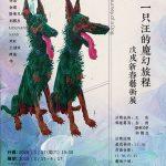 一只汪的魔幻旅程——武汉万达戊戌新春艺术展