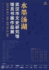 水墨汤湖——武汉市文史研究馆馆员书画作品展
