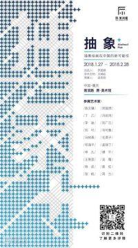 """"""" 抽象+ """" Abstract Plus 抽象绘画在中国的新可能性"""