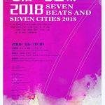 七拍&七座城 2018