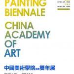 形象的链接 - 中国美术学院油画双年展