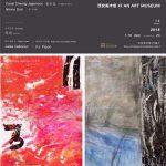 蓝与红 · 中芬艺术文化交流展