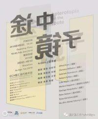 "《途中镜子/Heterotopia On the Route》第一单元""重庆重庆""推介"