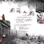 前卫·上海——上海当代艺术30年文献展(1979-2010):前卫主义新潮(1985-1992)