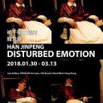韓金鵬個展:——被干擾的情緒