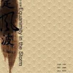 定风波——毛唯辛水墨作品展 (个展)