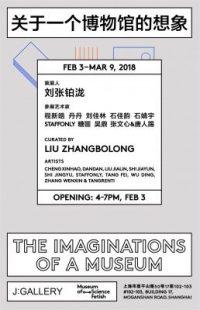 关于一个博物馆的想象 (群展)