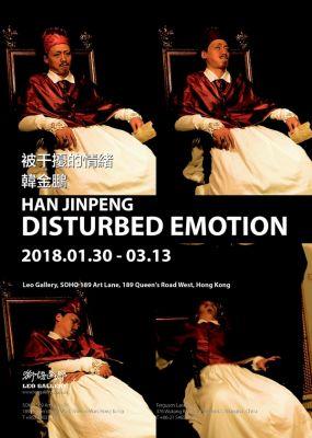 韩金鹏个人展览——被干扰的情绪 (个展)